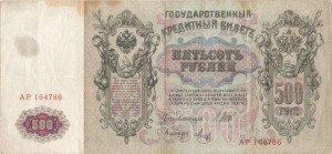 500_rubl_rub-1912